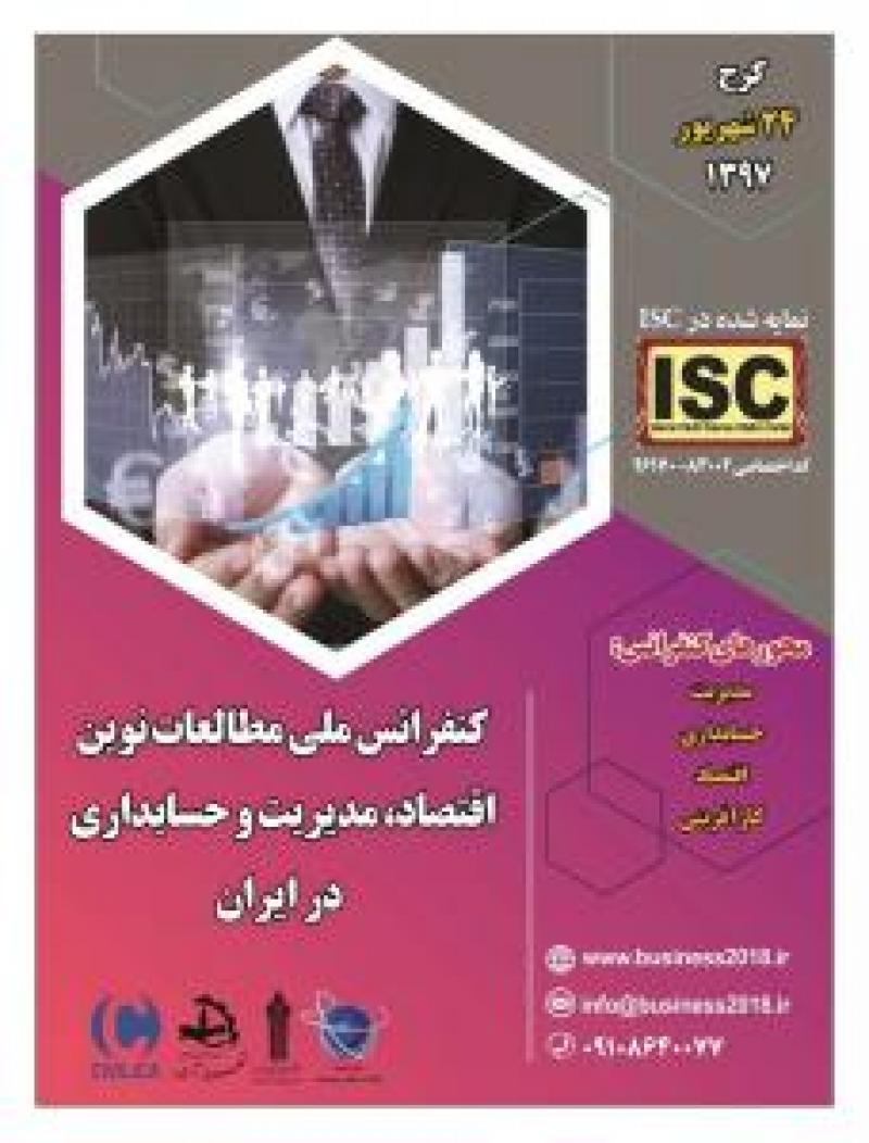 کنفرانس مطالعات نوین اقتصاد، مدیریت و حسابداری در ایران ؛کرج - شهریور 97