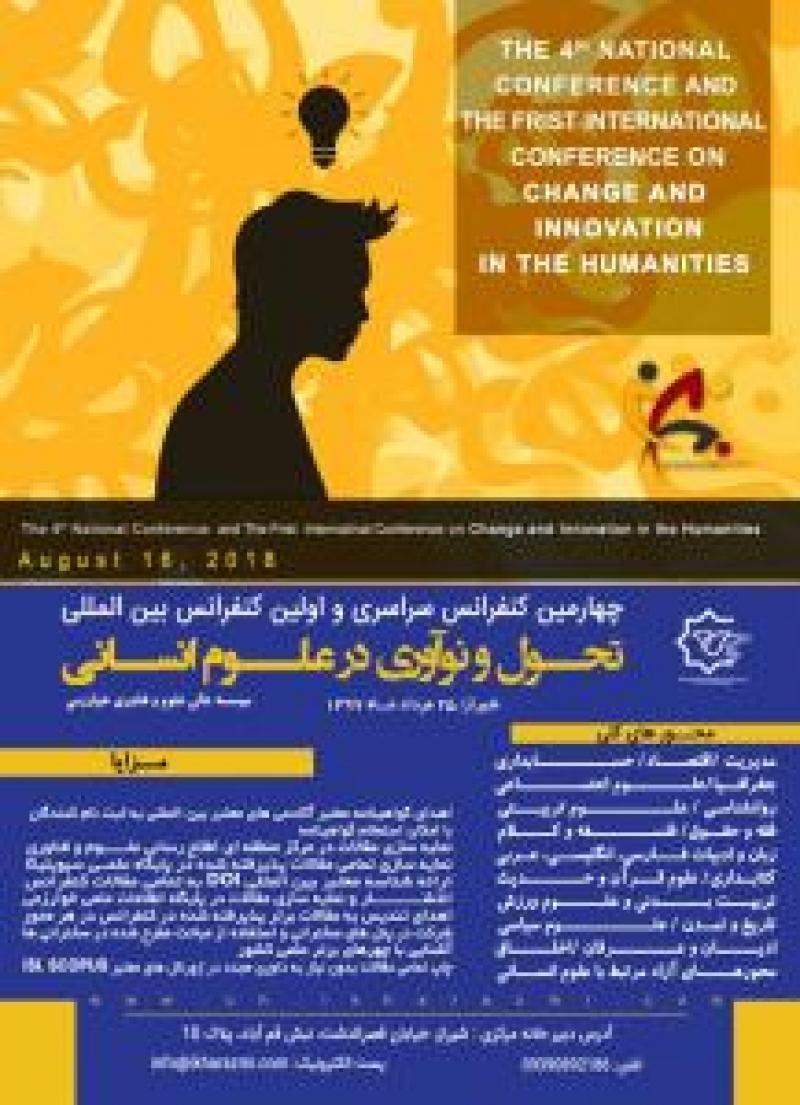 کنفرانس تحول و نوآوری در علوم انسانی ؛شیراز - مرداد 97