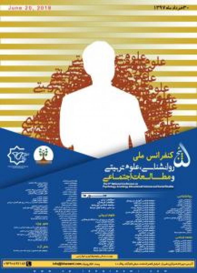 کنفرانس روانشناسی،جامعه شناسی،علوم تربیتی و مطالعات اجتماعی ؛شیراز - خرداد 97