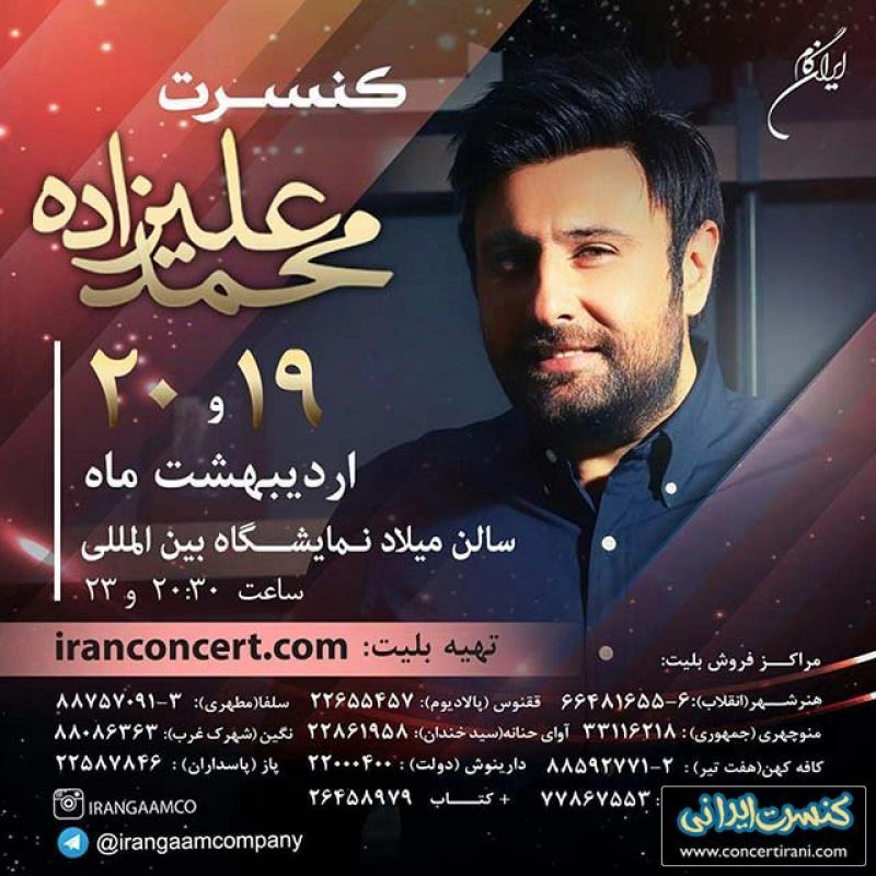 کنسرت محمد علیزاده ؛ تهران - اردیبهشت 97