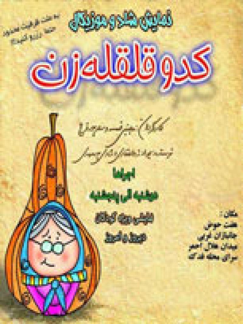 نمایش کودک کدوقلقله زن ؛تهران - فروردین 97