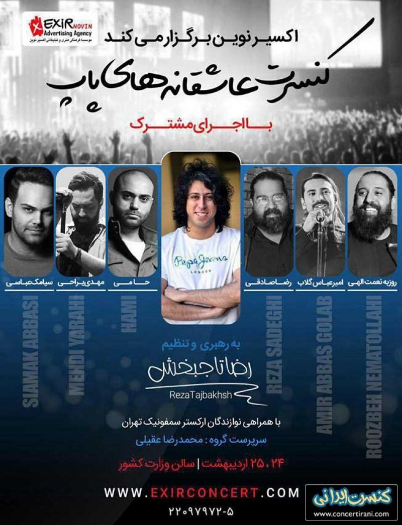کنسرت عاشقانه های پاپ ؛تهران - اردیبهشت 97