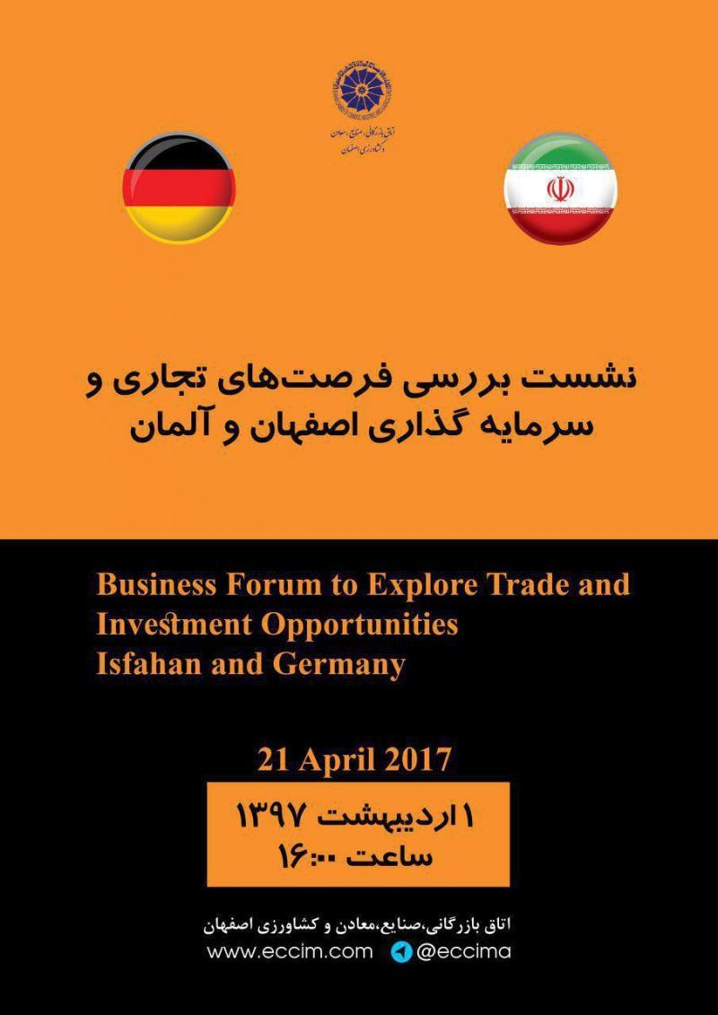 نشست بررسی فرصت های تجاری و سرمایه گذاری در اصفهان و آلمان ؛اصفهان - اردیبهشت 97