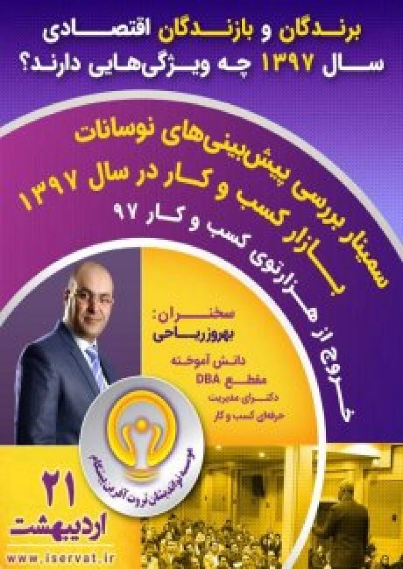 نوسانات بازار کسب و کار در سال 97 ؛تهران - اردیبهشت 97