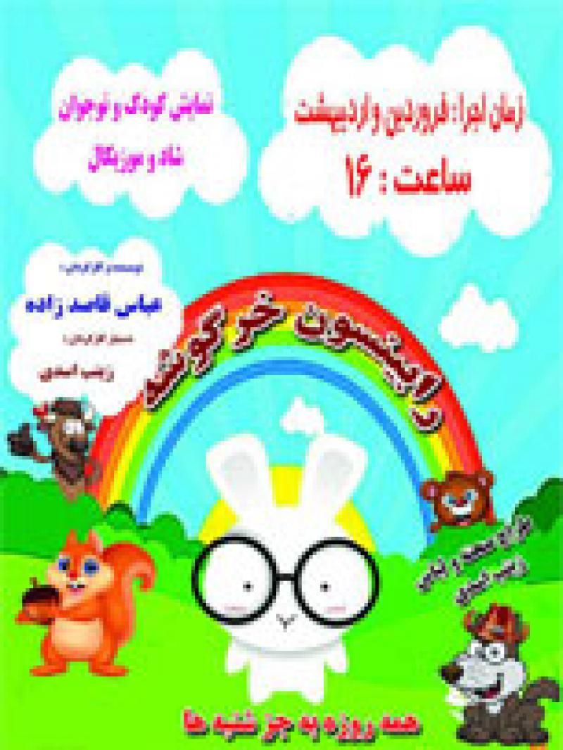 نمایش کودک رابینسون خرگوشه ؛تهران - فروردین 97