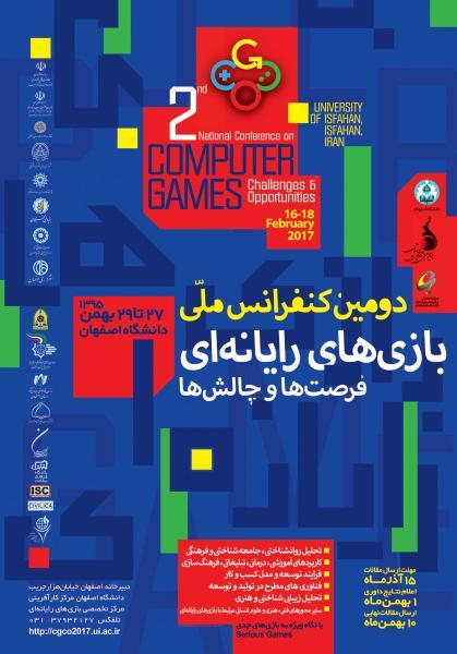 دومین کنفرانس ملی بازی های رایانه ای : فرصت ها و چالش ها
