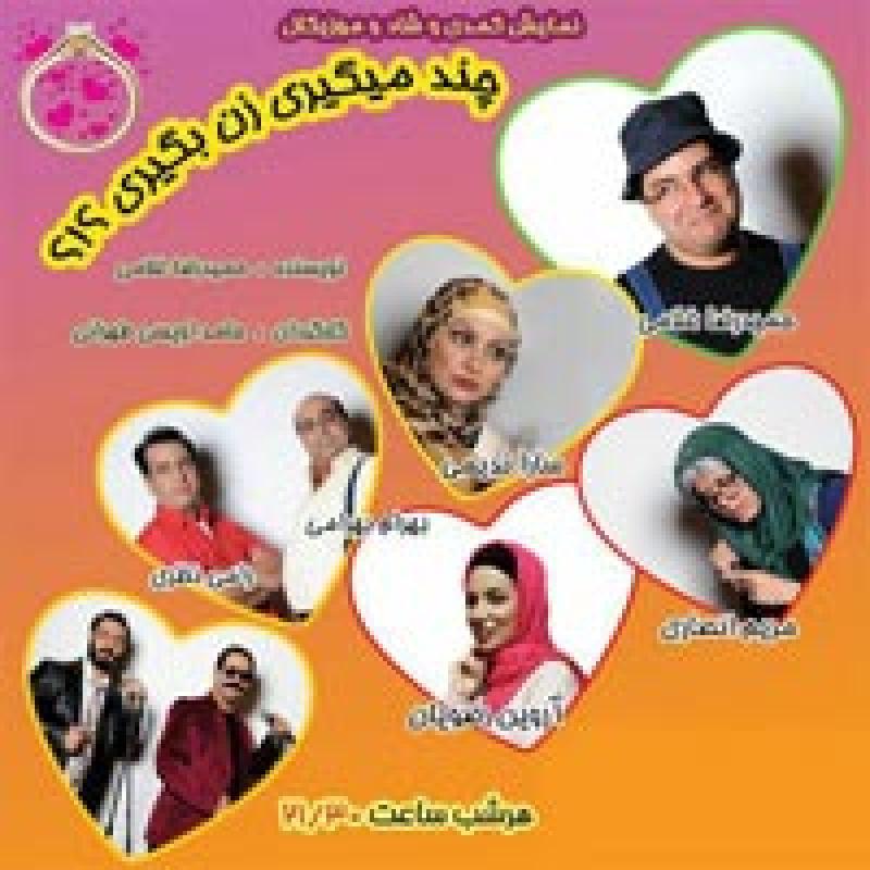 نمایش کمدی چند میگیری زن بگیری ؛تهران - فروردین 97