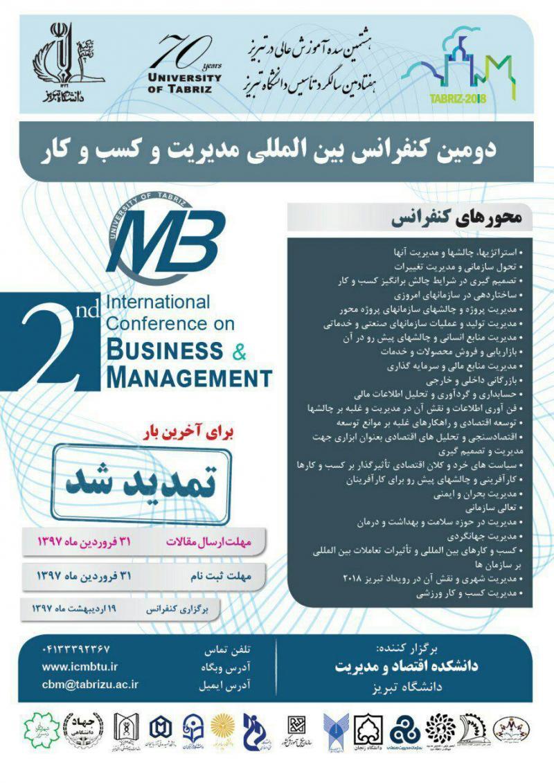 کنفرانس بین المللی مدیریت و کسب و کار؛تبریز - اردیبهشت 97