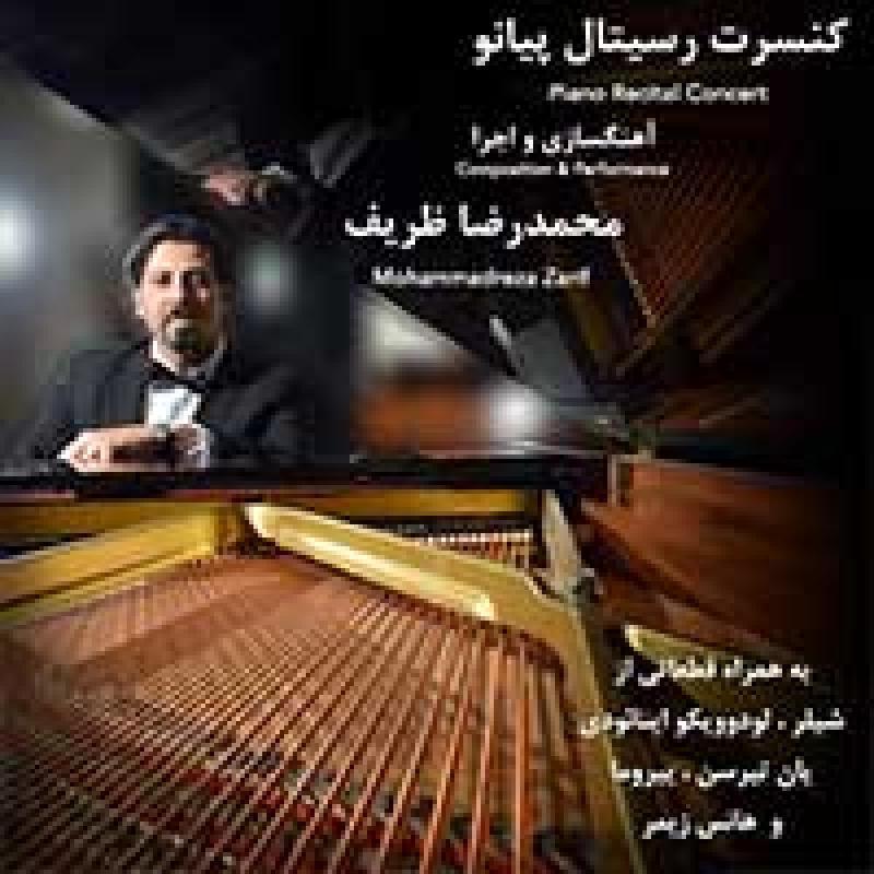 کنسرت رسیتال پیانو محمدرضا ظریف ؛تهران - اردیبهشت 97