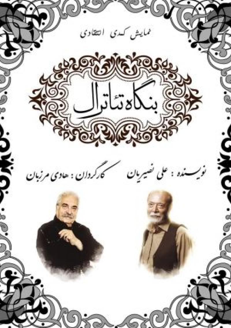 نمایش بنگاه تئاترال ؛تهران - فروردین و اردیبهشت 97