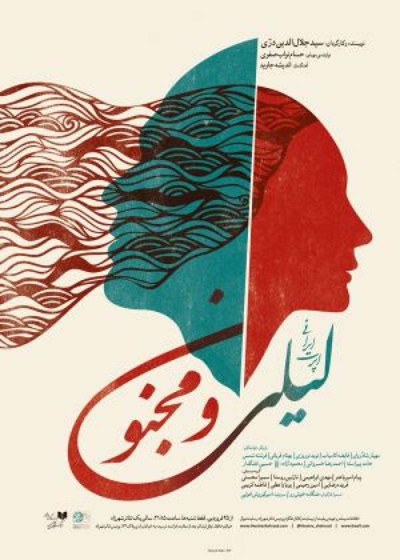 اپرا - تئاتر ایرانی لیلی و مجنون ؛تهران - فروردین و اردیبهشت 97