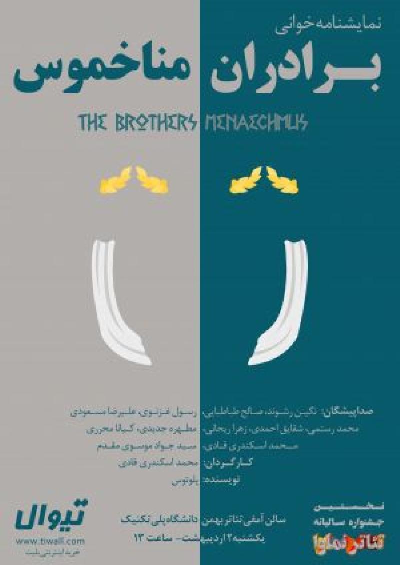 نمایشنامهخوانی دوقلوهای مناخموس تهران اردیبهشت 97