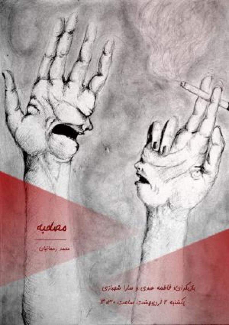 نمایشنامهخوانی مصاحبه تهران اردیبهشت 97