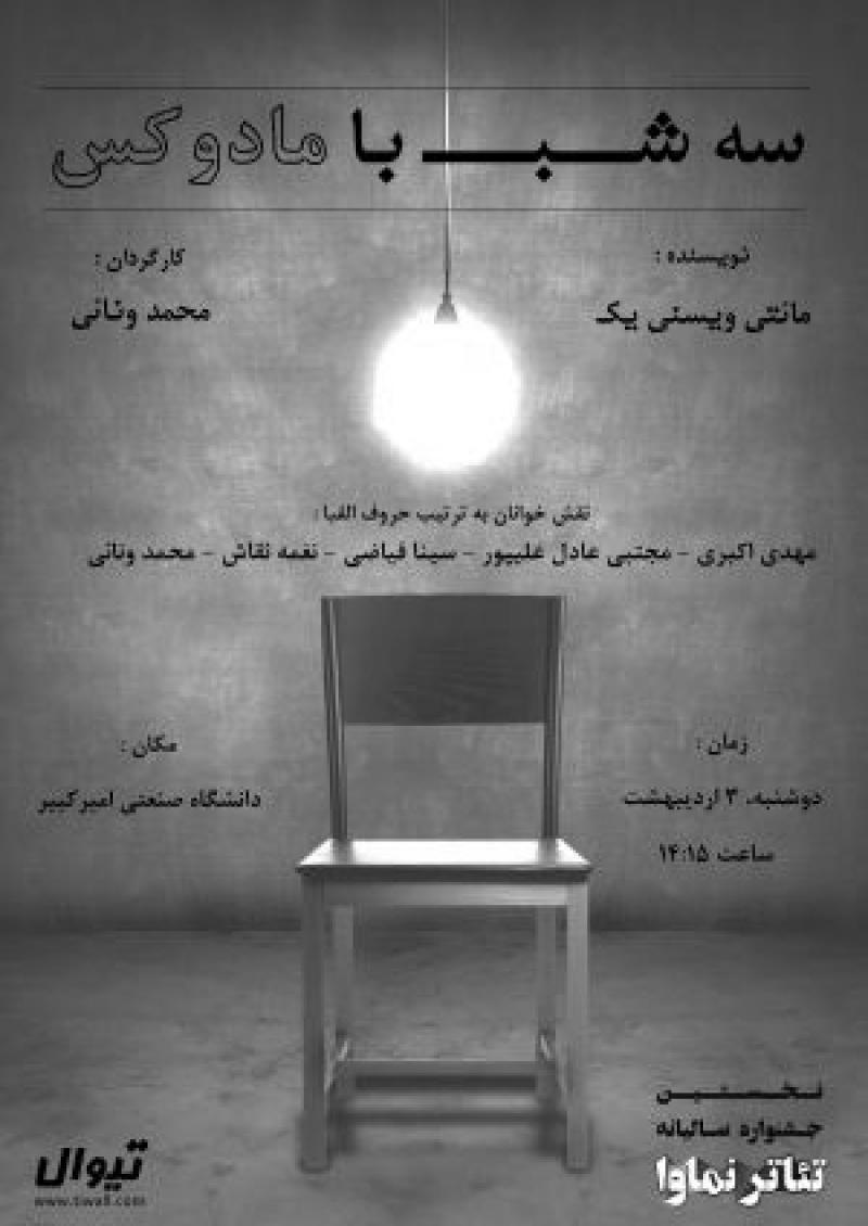 نمایشنامهخوانی سه شب با مادوکس تهران اردیبهشت 97