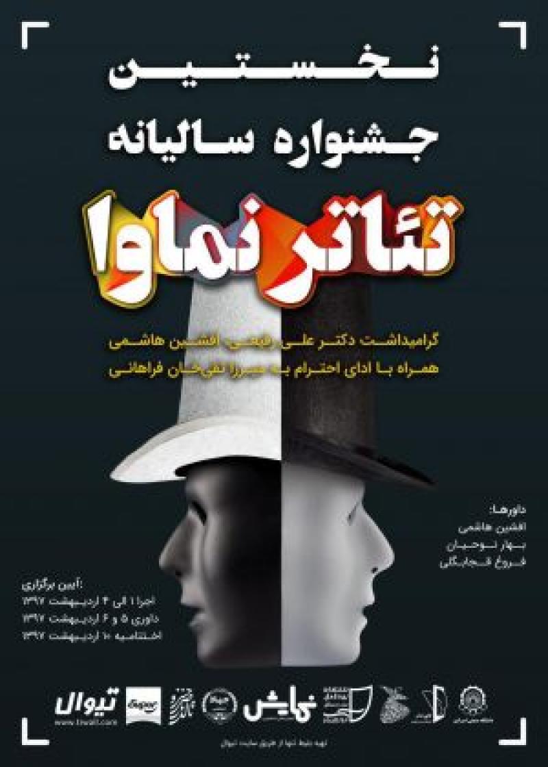 نمایشنامهخوانی اتاق ورونیکا تهران اردیبهشت 97