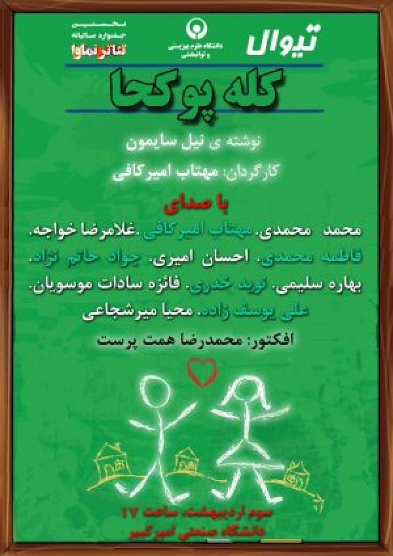 نمایشنامهخوانی کله پوکها تهران اردیبهشت 97