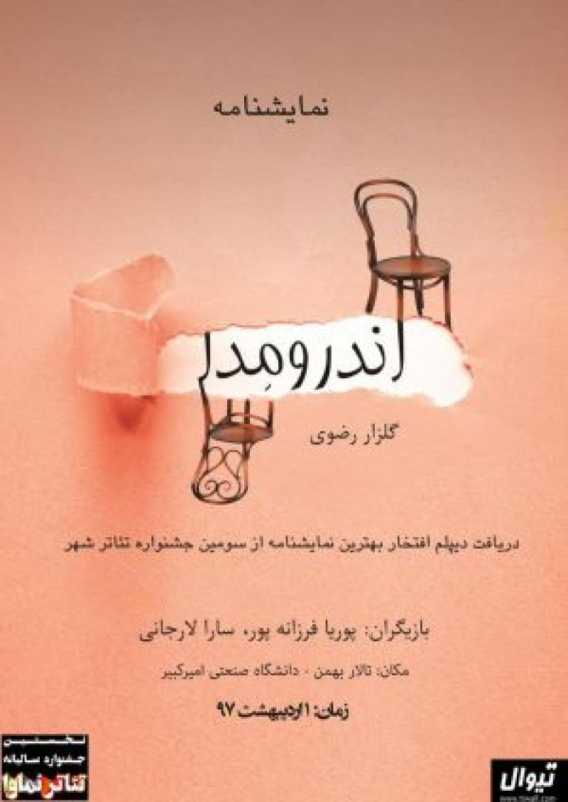 نمایشنامهخوانی آندرومدا تهران اردیبهشت 97