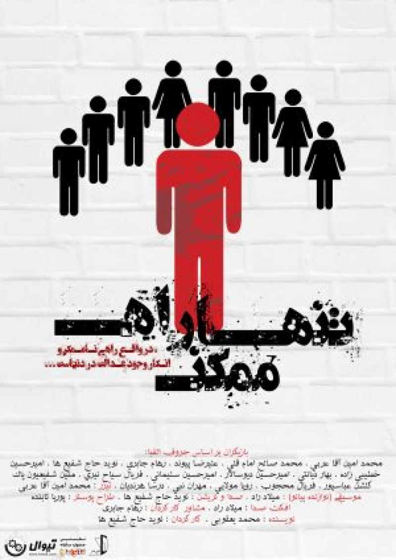 نمایشنامهخوانی تنها راه ممکن تهران اردیبهشت 97