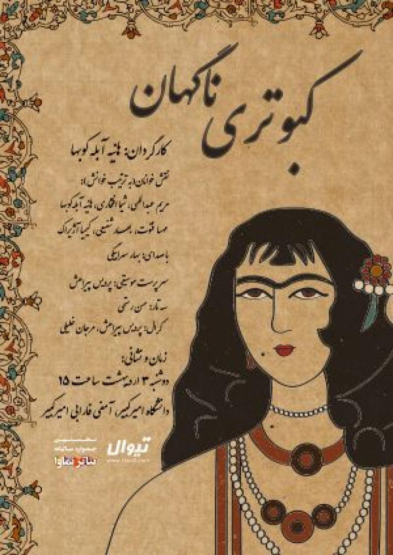 نمایشنامهخوانی کبوتری ناگهان کله پوکها تهران اردیبهشت 97