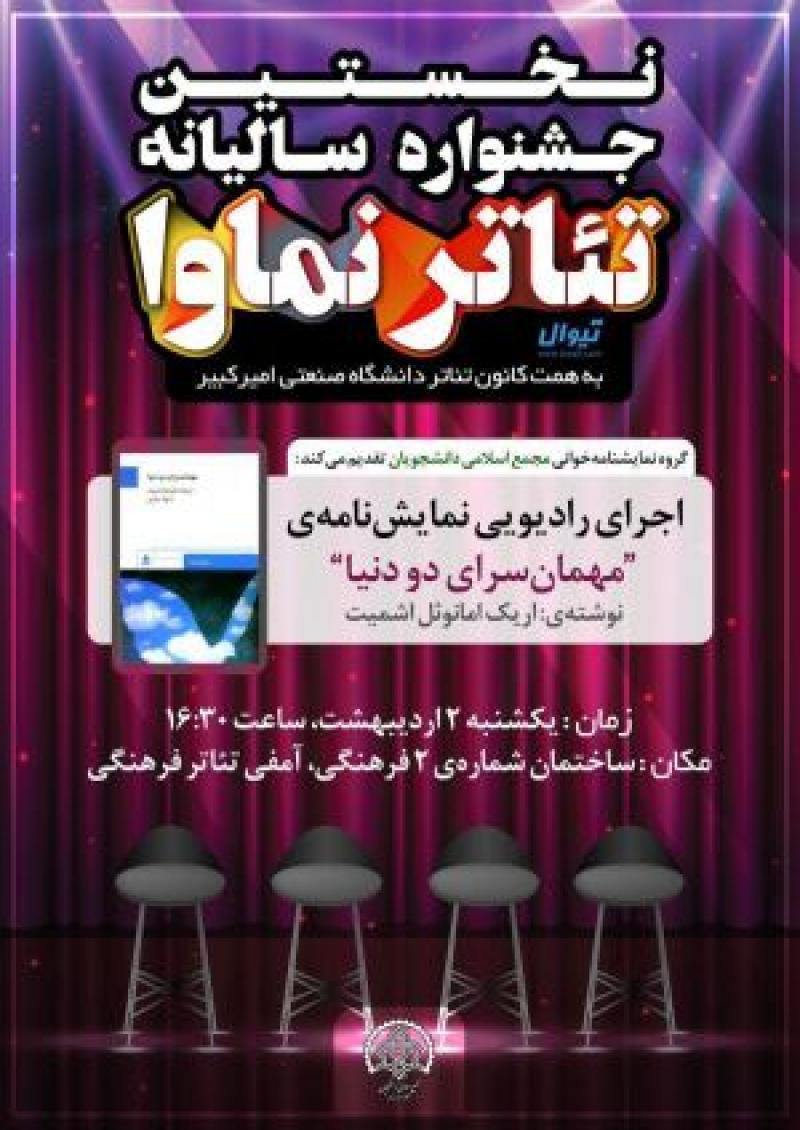 نمایشنامهخوانی مهمانسرای دو دنیا تهران اردیبهشت 97