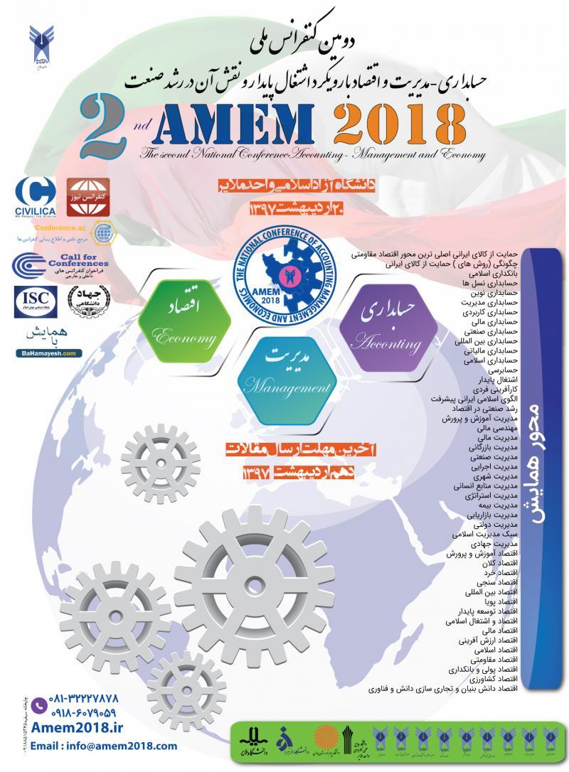 کنفرانس حسابداری مدیریت و اقتصاد با رویکرد اشتغال پایدار و نقش آن در رشد صنعت ؛ملایر - اردیبهشت 97