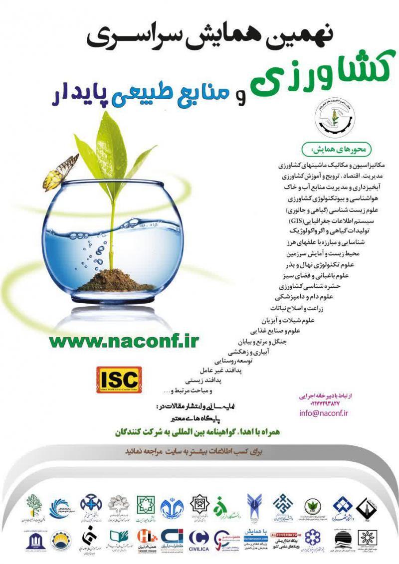 همایش سراسری کشاورزی و منابع طبیعی پایدار ؛تهران - مرداد 97
