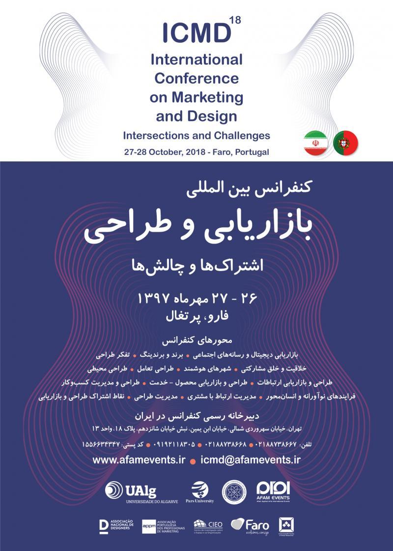 کنفرانس بینالمللی بازاریابی و طراحی (اشتراکها و چالشها) ؛پرتغال - مهر 97