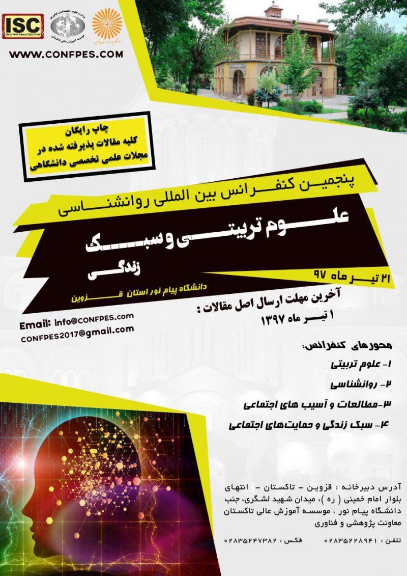 کنفرانس بین المللی روانشناسی علوم تربیتی و سبک زندگی ؛قزوین - تیر 97