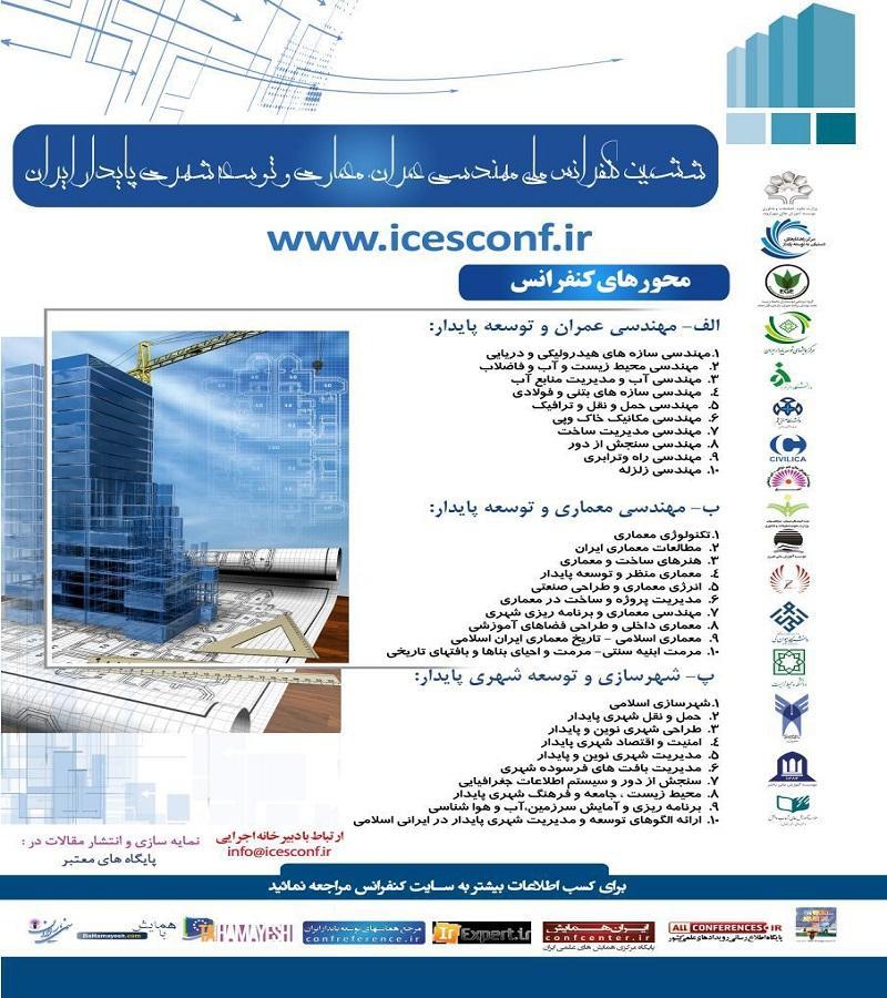 کنفرانس مهندسی عمران معماری و توسعه شهری پایدار ؛ تهران - تیر 97