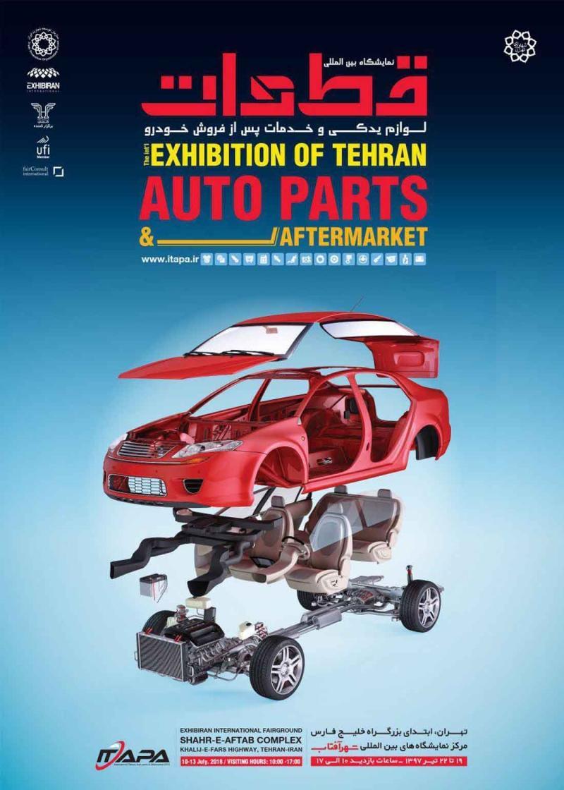 نمایشگاه قطعات،لوازم یدکی و خدمات پس از فروش ؛تهران - تیر 97