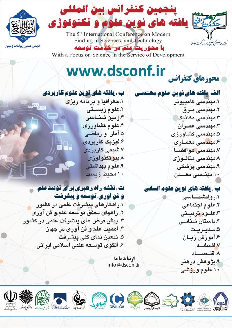 کنفرانس یافته های نوین علوم و تکنولوژی با محویت علم در خدمت توسعه ؛قم - اردیبهشت 97