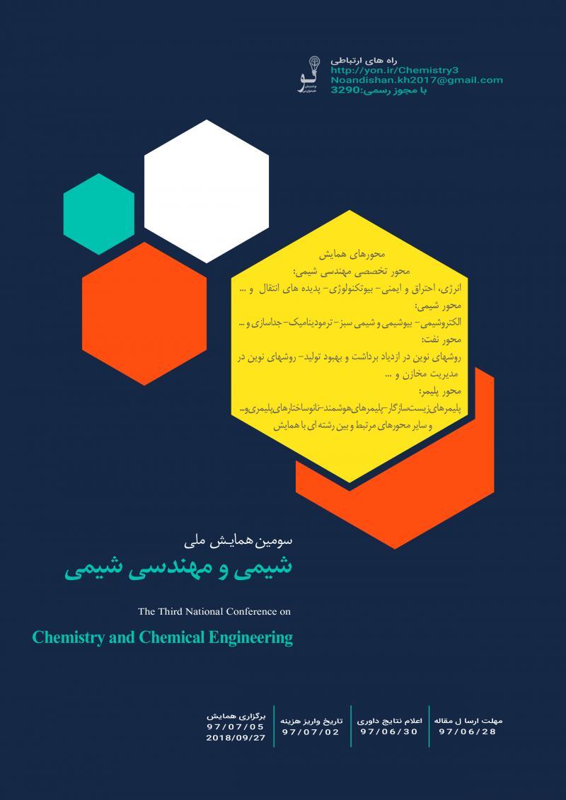 همایش ملی شیمی و مهندسی شیمی ؛شیراز - مهر 97