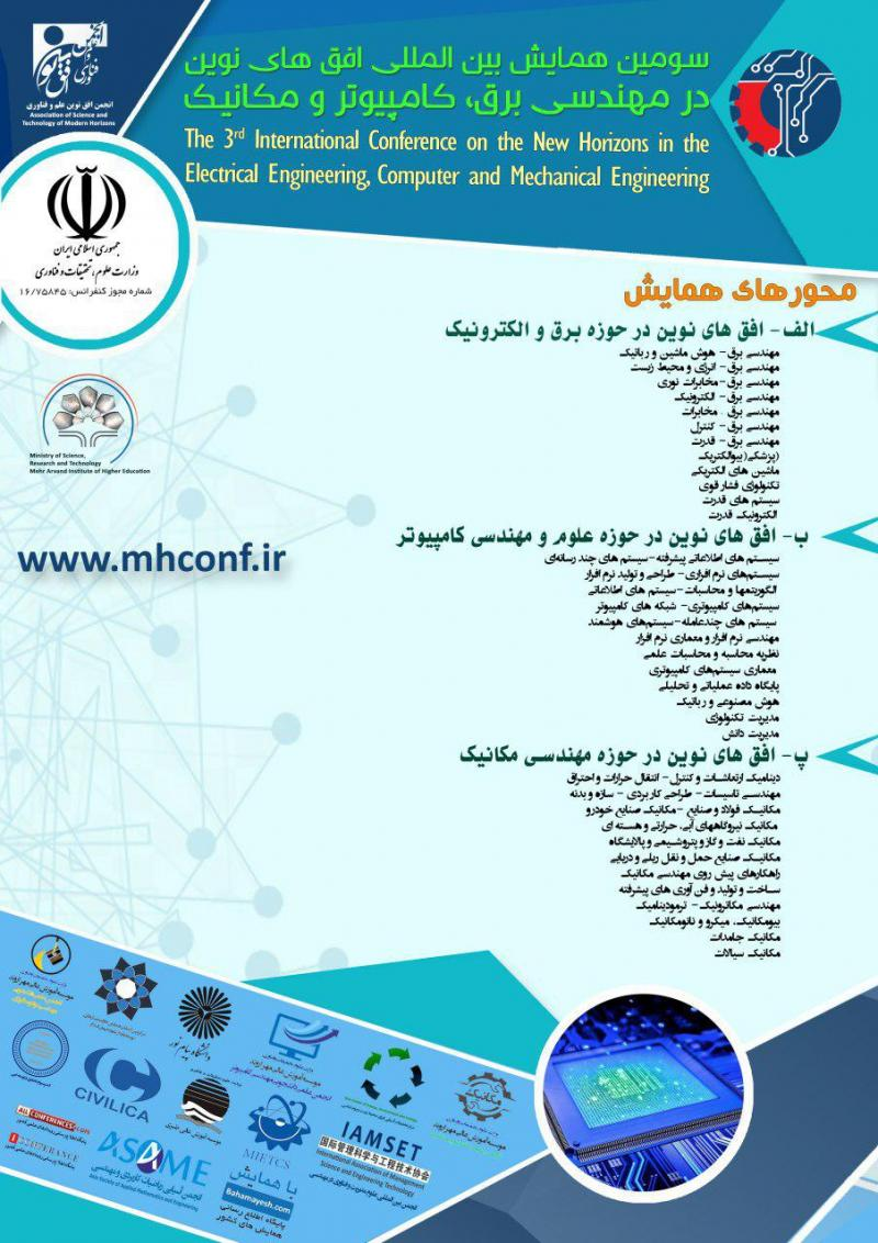 همایش بین المللی افق های نوین در مهندسی برق، کامپیوتر و مکانیک ؛تهران - خرداد 97