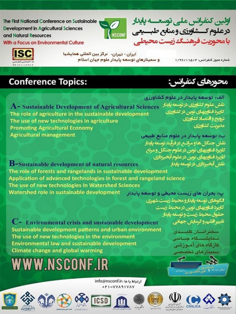 کنفرانس توسعه پایدار در علوم کشاورزی و منابع طبیعی با محوریت فرهنگ زیست محیطی ؛تهران - خرداد 97