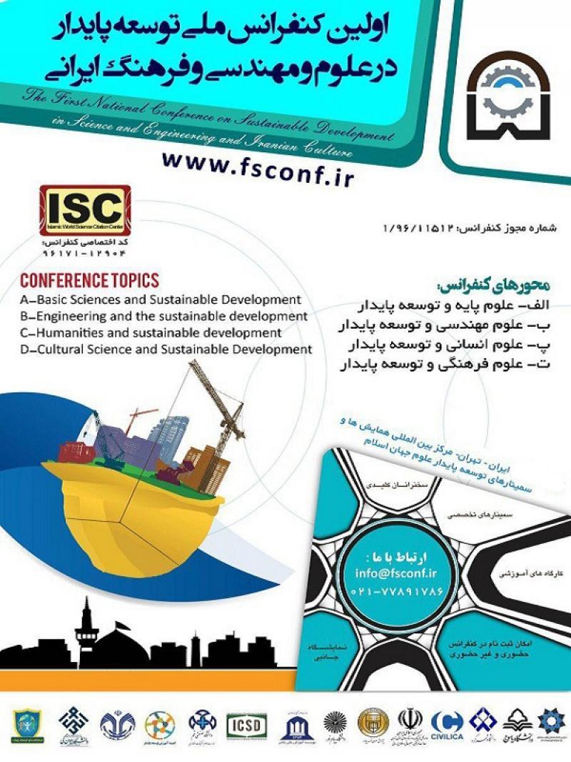 کنفرانس توسعه پایدار در علوم و مهندسی و فرهنگ ایرانی ؛ تهران - اردیبهشت 97