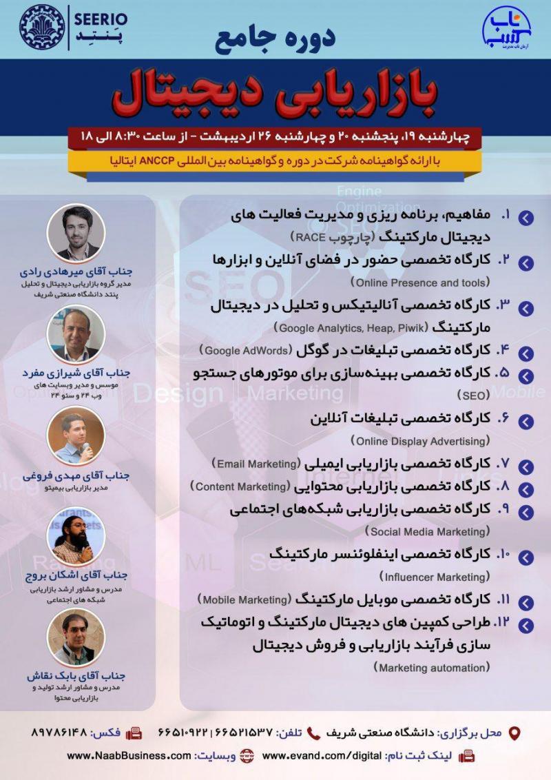 بازاریابی دیجیتال ؛تهران - اردیبهشت 97