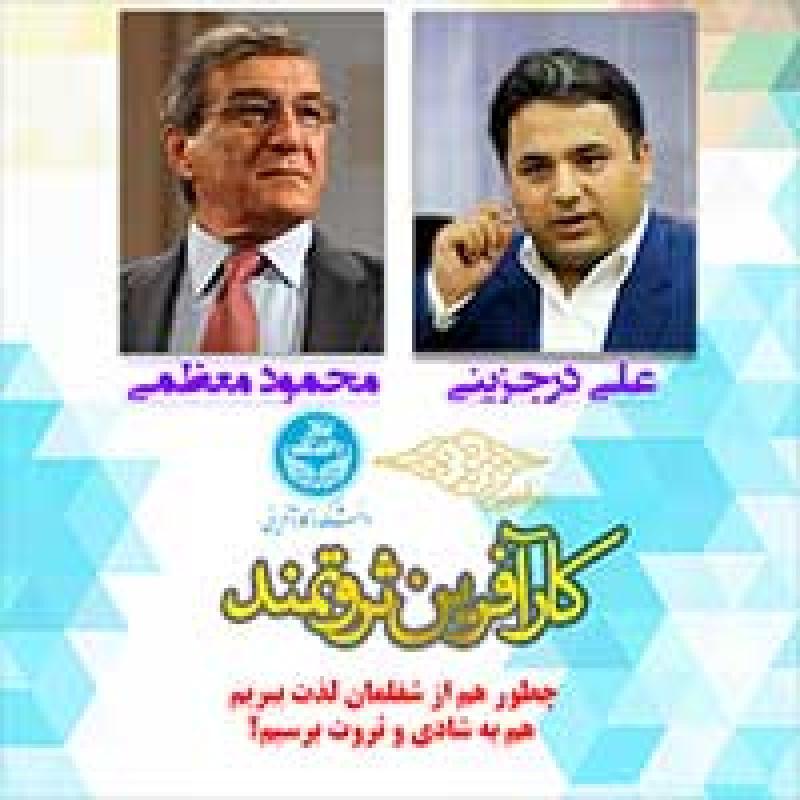 همایش کار آفرین ثروتمند تهران خرداد 97