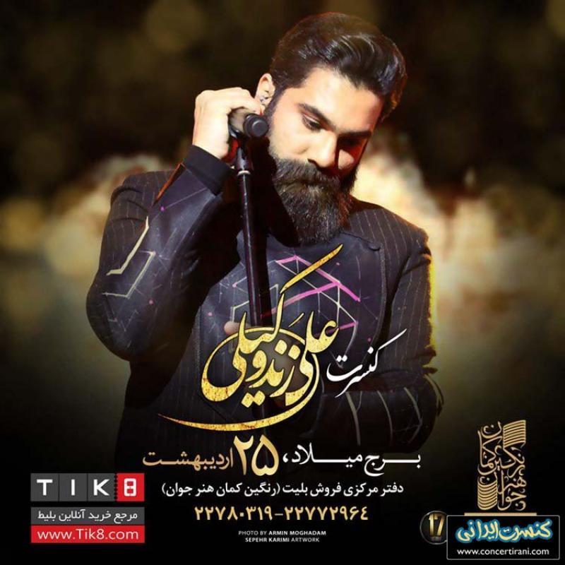 کنسرت علی زندوکیلی ؛ تهران - اردیبهشت 97