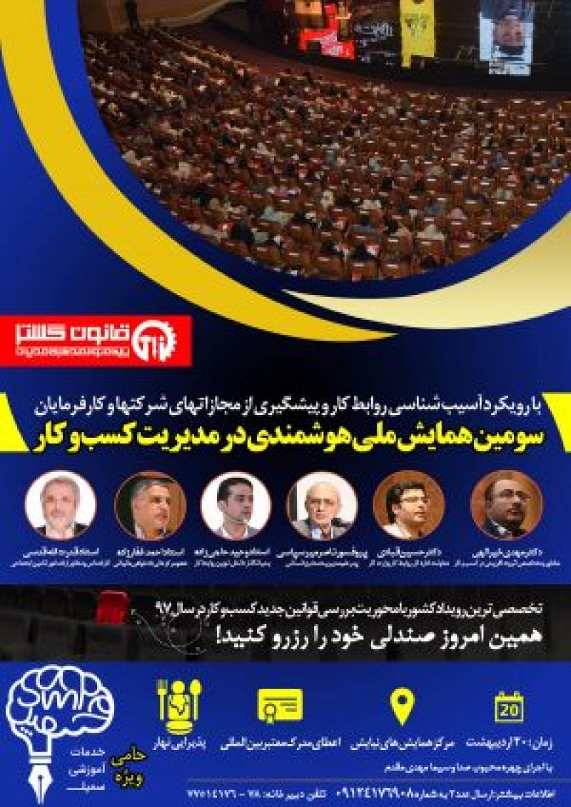 همایش هوشمندی در مدیریت کسب و کار دوره سوم ؛تهران - اردیبهشت 97