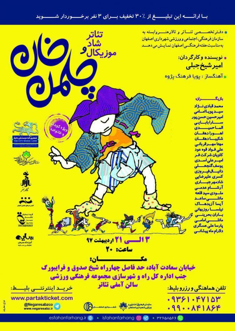 تئاتر شاد و موزیکال چلمن خان ؛اصفهان - اردیبهشت 97