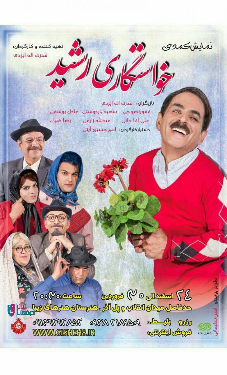 تئاتر خواستگاری رشید ؛اصفهان - اردیبهشت 97