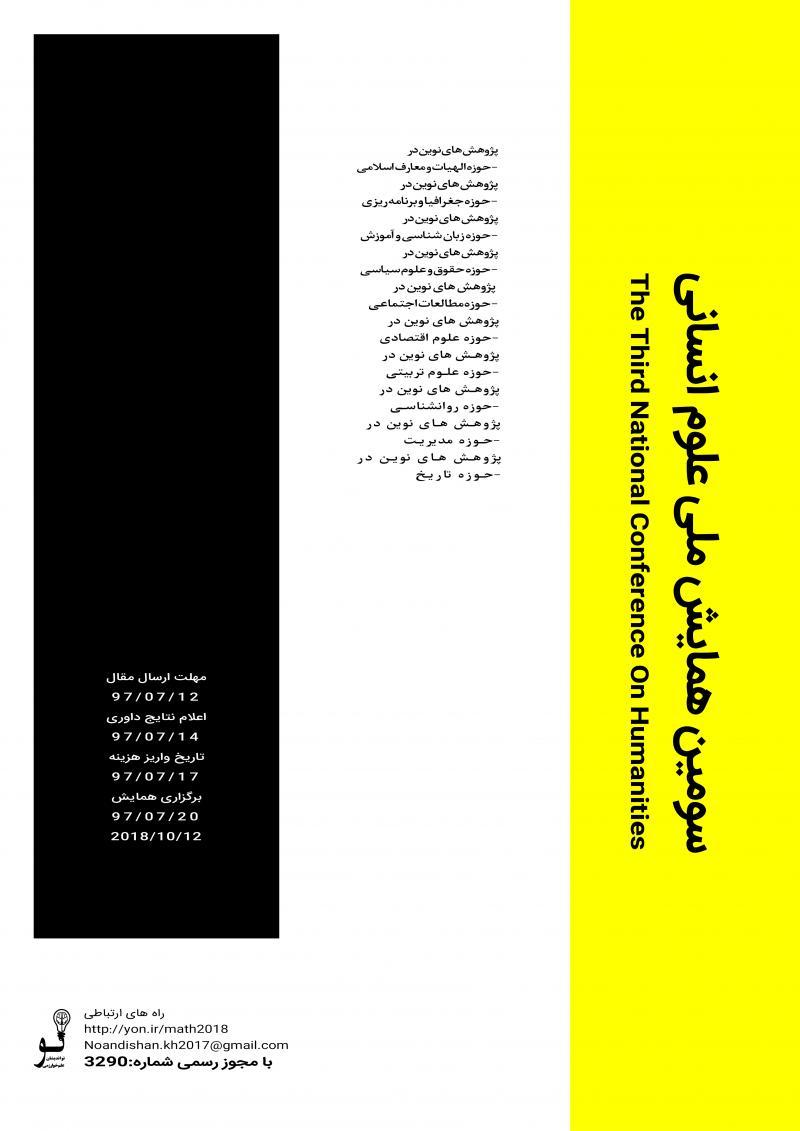 همایش ملی علوم انسانی ؛شیراز - مهر 97