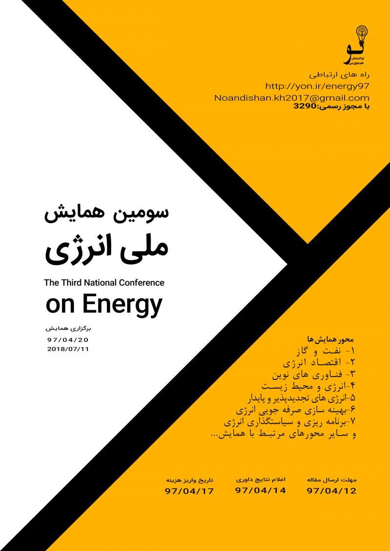 همایش ملی انرژی ؛شیراز - تیر 97