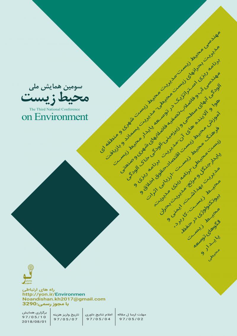همایش ملی محیط زیست ؛شیراز - مرداد 97