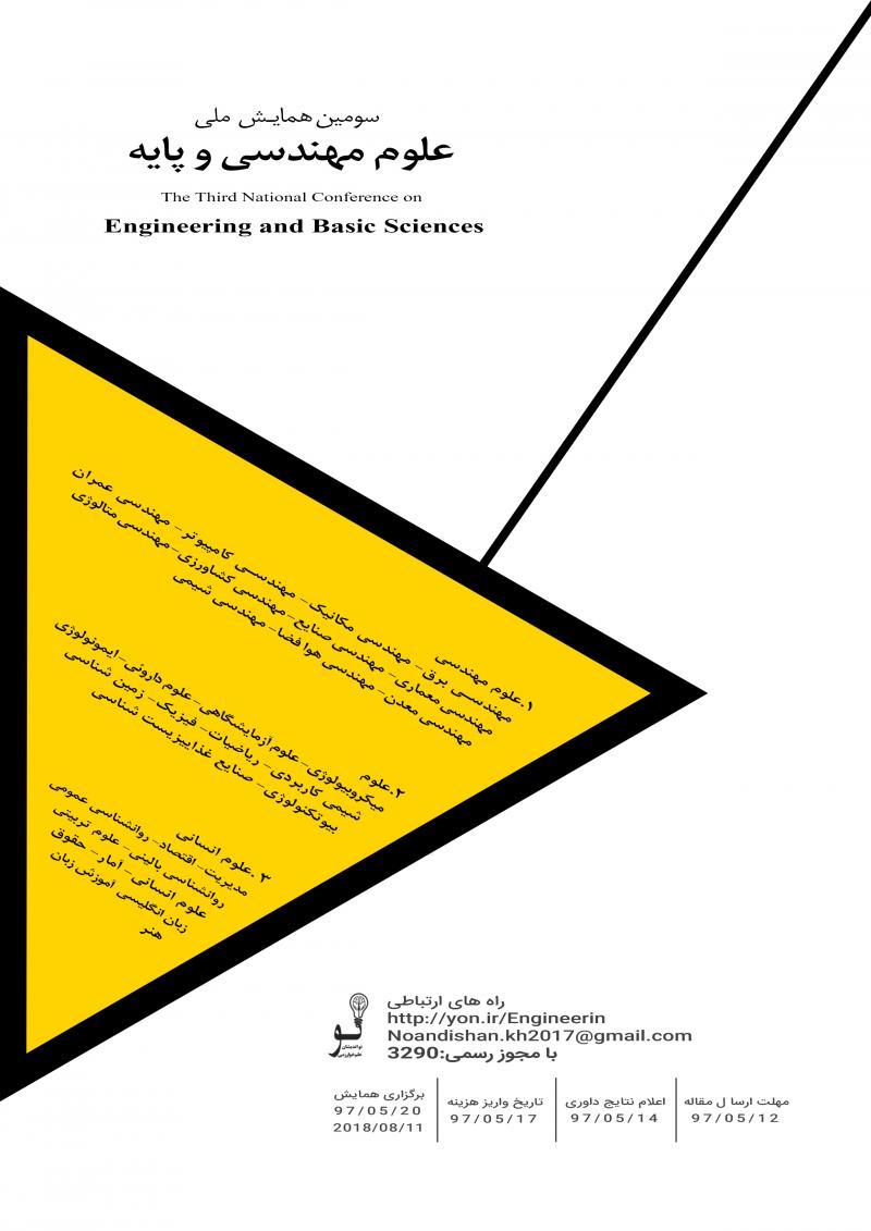 همایش ملی علوم مهندسی و پایه ؛شیراز - مرداد 97