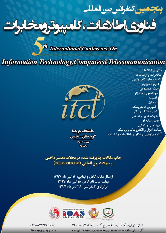 کنفرانس فناوری اطلاعات،کامپیوتر و مخابرات ؛تفلیس - تیر 97