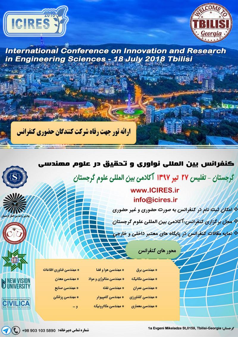 کنفرانس نوآوری و تحقیق در علوم مهندسی ؛تفلیس - تیر 97