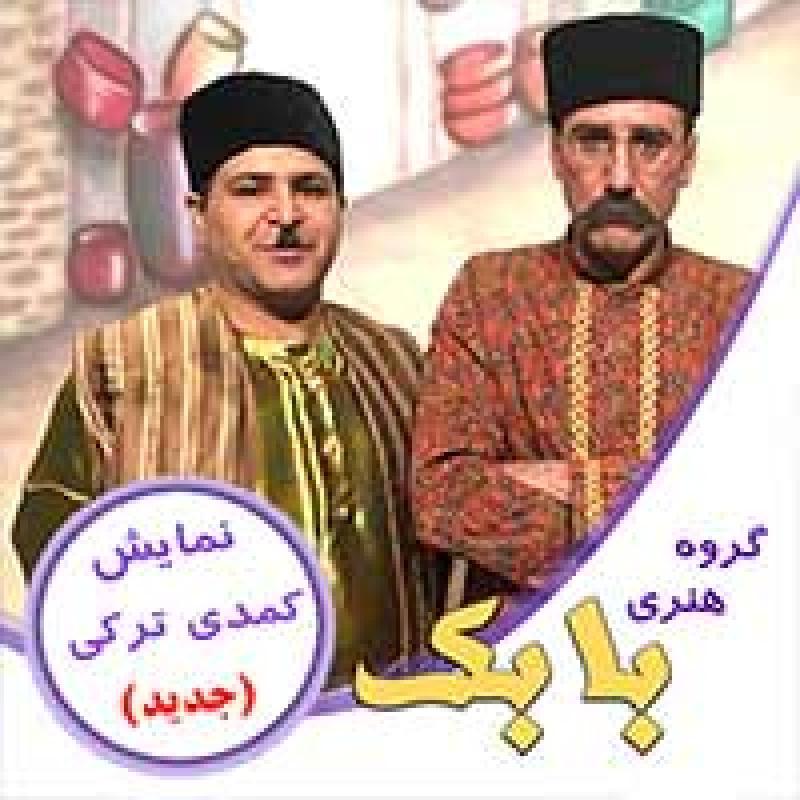 نمایش کمدی صمد و ممد (ترکی - فارسی) ؛تهران - اردیبهشت 97