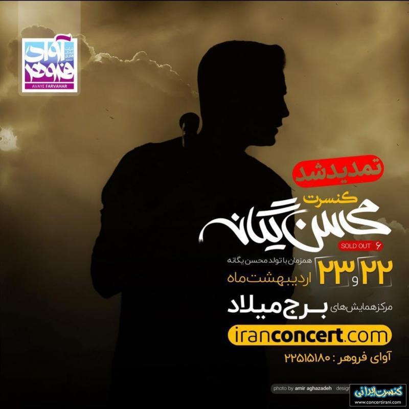 کنسرت محسن یگانه ؛تهران - اردیبهشت 97