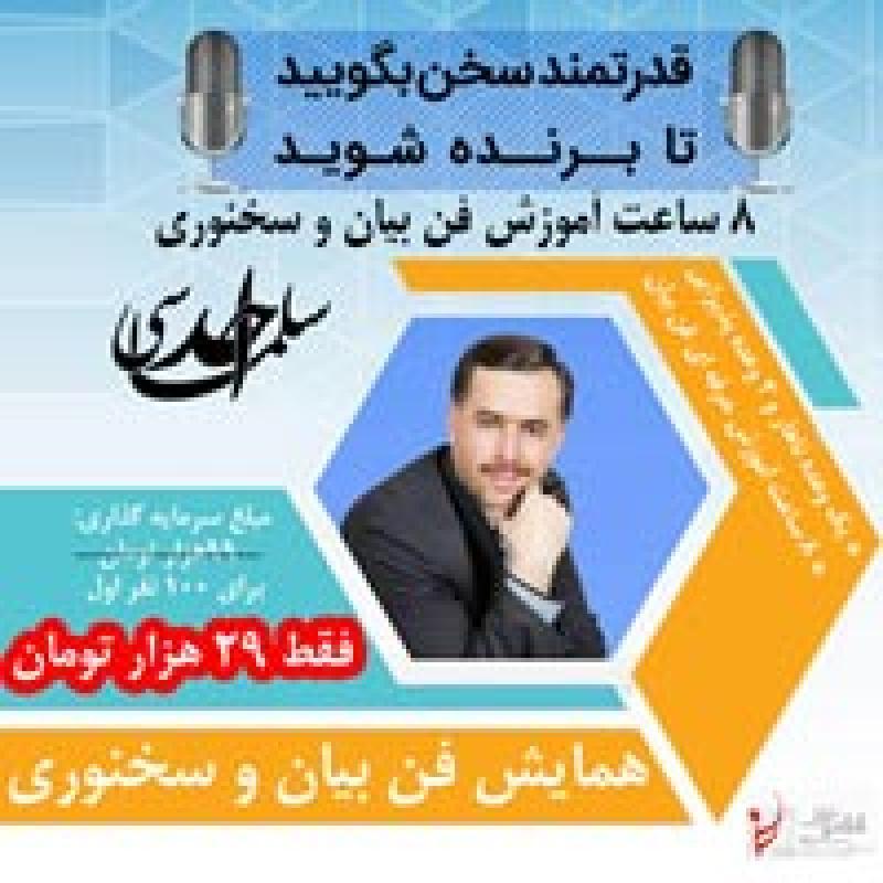 همایش فن بیان و سخنوری ؛تهران - اردیبهشت 97